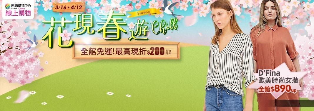 花現春遊 全館免運!最高現折200