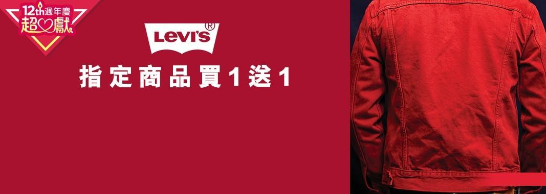 Levi's 07