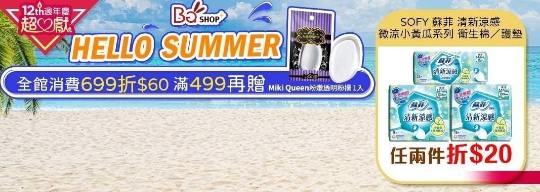 BG SHOP 滿額折60