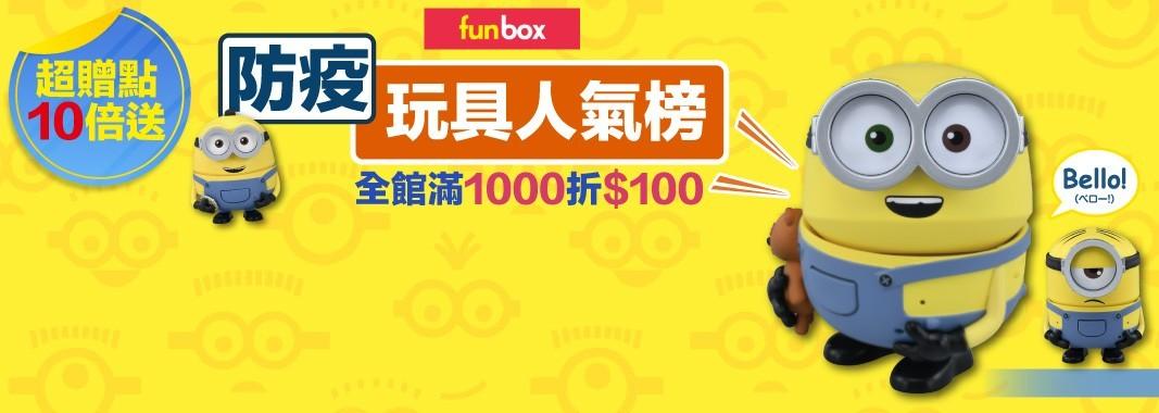 07 funbox