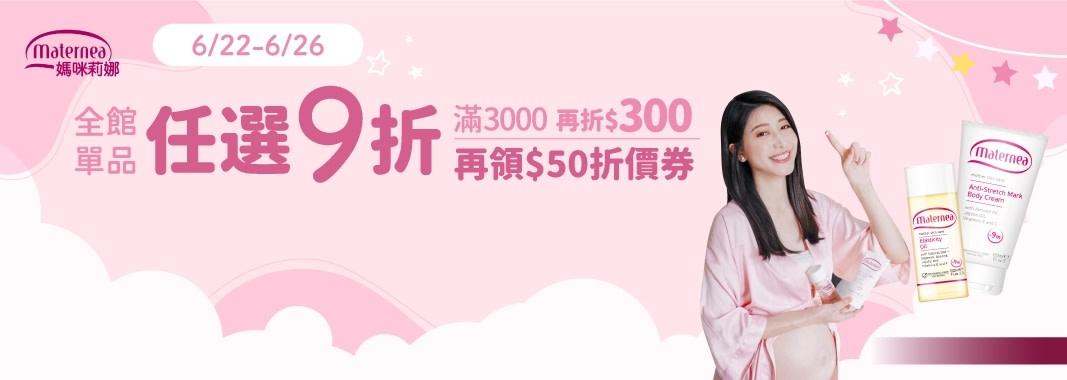 07 媽咪莉娜 加碼50折價券