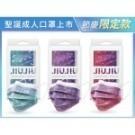 台灣製造 可過濾一般灰塵、花粉、防止唾液、體液、水氣滲入 三重濾網把關/柔軟彈力耳帶/非醫用口罩
