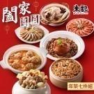 歡樂圍爐慶團圓,經典年菜在朱記