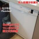 德國博世 BOSCH 獨立型 洗碗機 SMS53E12TC 白色面板 可崁廚具