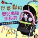 嬰兒車玩具 可愛動物玩偶吊飾 限定宅配取貨