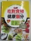 [ISBN-13碼] 9789866612039 [ISBN] 9866612031