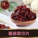 嚴選美國新鮮蔓越莓烘焙,口感酸酸甜甜,保留住蔓越莓天然果汁。