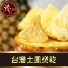 新鮮的台灣土鳯梨經過低溫乾燥,保留水果原本的鮮甜口感,讓水果自然香甜口感完全封存在果肉裡。