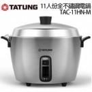 11人份電鍋 外鍋、內/外蓋鍋、內鍋、蒸盤 均採用SUS 316L不鏽鋼材質