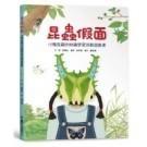 出版社:小魯/作者:陳麗雅