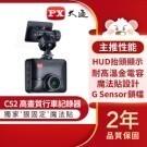 1. 單鏡超高CP值、熱銷款 贈16G記憶卡 HUD抬頭顯示 HD1080夜視高清高畫質記錄器