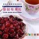 *果粒飽滿,口感絕佳!品質最棒最好吃的蔓越莓!