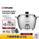 10人份電鍋,銀色噴塗外殼 鍋蓋、內鍋、與配件皆不鏽鋼 加熱均勻, 自動保溫