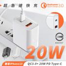 支援20W快充 提升充電兼容性自動調節電流大小 手機接近滿電 自動接換涓流充電 達到充電性能快速提升