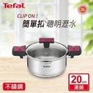 煮麵/汆燙食材的好工具 一鍵式夾扣聰明瀝水 內壁設有專業容量刻度