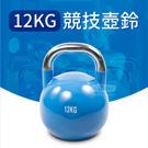 電鍍把手、表面烤漆、各個公斤數尺寸相同,專業型競技壺鈴。