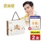 農純鄉 滴雞精-8入/盒x2