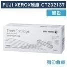 Fuji Xerox 全錄 M115b/M115fs/M115w/M115z/P115b/P115w