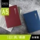 *可搭配A5/25K尺寸書衣使用 *尺寸:21x14.8x2cm *產地:台灣
