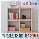 ●開放空間拿取便利 ●四格大空間可當擺飾櫃 ●板厚加厚,厚度3公分