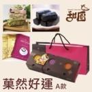 日式風格的菓然好運禮盒,送禮最適合 綜合牛軋糖、咖啡、黑芝麻軟糖 大人小孩都愛吃,過年必備款!