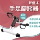 模擬單車踩踏 可針對手部訓練 可自由調整強度