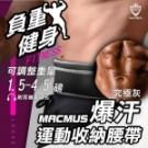 隱形運動負重腰包+爆汗腰帶 可以增加更多的卡路里消耗 舒適有彈性能夠收納更多物品