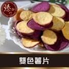 新鮮紫地瓜、新鮮甘藷切片製作,無添加香精、色素、保留原有風味。