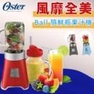 ◆美國果汁機領導品牌,經典耐用  ◆果汁機+隨行杯2 in 1設計,隨時補充每日所需纖維及營養