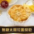 新鮮的台灣土鳯梨經過低溫乾燥,無添加保留水果原始滋味,讓水果天然風味自然封存在果肉裡。