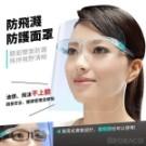 防飛沫、防噴濺、不起霧 正面全防護,透明不影響視野 架高式鼻墊設計,戴眼鏡也可以用