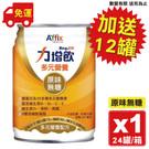優蛋白 維生素D3 高鈣高鐵 奶素