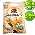 含有膳食纖維 冰牛奶沖泡美味加倍 植物性Omega-3、奶素食、每份118卡 食品安全10大品質保證