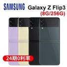SAMSUNG Galaxy Z Flip3 5G 分割畫面模式 IPX8防水保護 120Hz 螢幕