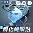 iPhone 11 12系列 一體式 鏡頭保護貼 安裝簡單 有效防刮防塵防爆 9H鋼化防爆 使用安全