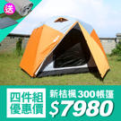 ● VOSUM 300帳篷送床+2墊$7980 ● 外帳做2次銀膠加強處理! ● 內帳加大空間