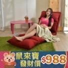 ● 平舖時靠背部之靠墊亦可當頭枕使用 ● 平舖時坐墊之坐墊亦可折起當足枕使用