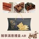 每日手工現烤肉乾,嚴選台灣豬後腿肉 獨門配方醃製,下單才烤,絕不隔夜 年節送禮必備,闔家適合食用。