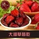 嚴選台灣大湖草莓烘焙製作,保有草莓原有營養,呈現自然的香氣,口感Q彈。