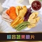 新鮮蔬果製作脆片,內含敏豆、紅蘿蔔、菠蘿蜜、芋頭、地瓜、紫地瓜、香蕉,7種蔬果一次購足,營養又健康。