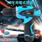 12V強勁鋰電池 防摔防震設計 電機防水功能