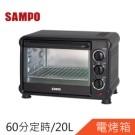 ■20公升大容量 ■溫度設定100~250度 ■三段火力控制 ■60分鐘定時