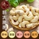 嚴選美味堅果,腰果採用低溫烘焙、自然冷卻,並通過311項無農藥殘留及無黃麴毒素檢測合格。