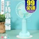 手持風扇 隨身風扇 usb風扇 迷你風扇 電風扇 桌面風扇 手機架 薄荷綠/少女粉/珍珠白