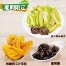 情人果冰 + 無糖愛文 + 蜜黑棗 (免運) 免運組合超優惠