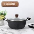 低油煙 不粘鍋  複合式鍋底 電磁爈、瓦斯爈通用 透明鍋蓋 烹煮看得見