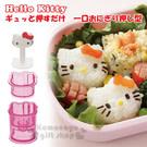 Hello Kitty 迷你飯糰模型,可用來自行製作時下流行的一口壽司,保證食慾大增吃光光喔!
