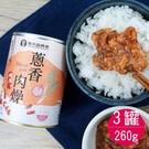 ●嚴選松阪豬肉,精心熬煮數小時製成