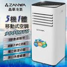 ●冷氣/除濕/送風/淨化/乾衣  ●5秒急速降溫,隨插即冷  ●具獨立除溼功能,乾爽防潮