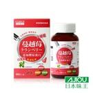 AJIOU 日本味王 蔓越莓口含錠升級版 (60粒/罐)【杏一】